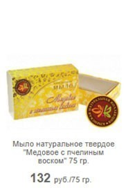 """Мыло натуральное твердое """"Медовое с пчелиным воском"""" 75 гр."""