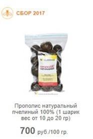 Прополис натуральный пчелиный 100% (1 шарик вес от 10 до 20 гр)