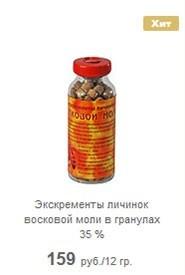 Экскременты личинок восковой моли в гранулах 35 %