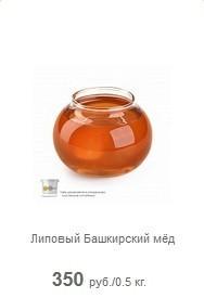 Липовый башкирский мед