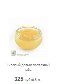 Дальневосточный липовый мед