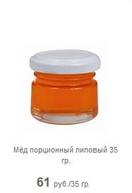 Порционный липовый мед